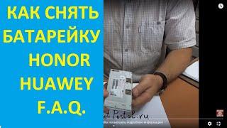 Как снять аккумулятор с смартфона HUAWEI