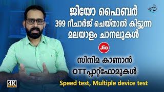 Jio fiber 399 plan Malayalam | jio fiber 399 plan speed test | jio fiber 399 plan review malayalam