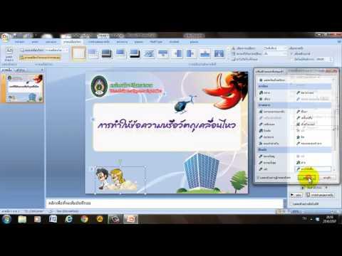 การทำให้ข้อความหรือวัตถุเคลื่อนไหวใน Microsoft PowerPoint 2007