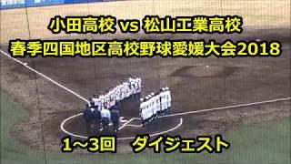 小田高校 vs 松山工業高校、1~3回ダイジェスト ~春季四国地区高校野球愛媛大会2018~