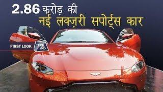 0-100km, सिर्फ 3.5 secs में!   Aston Martin Launches Vantage   Tech Tak