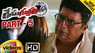 Race Gurram Telugu Full Movie w/subtitles | Allu Arjun | Shruti Haasan | Part 5 | Mango Videos
