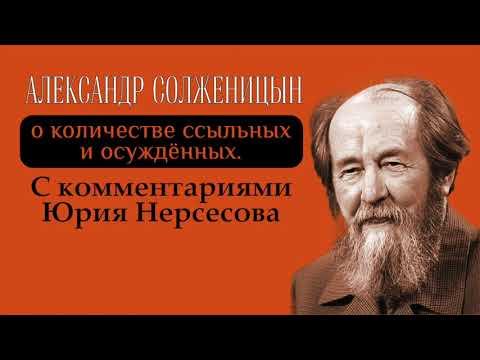 Александр Солженицын о количестве ссыльных и осужденных.  С комментариями Юрия Нерсесова