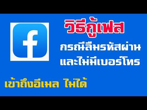 เฟสเข้าไม่ได้ กู้เฟส #Facebook ลืมรหัสผ่าน เข้าอีเมลไม่ได้ ไม่มีเบอร์โทร จะกู้บัญชีเฟสบุ๊คอย่างไร