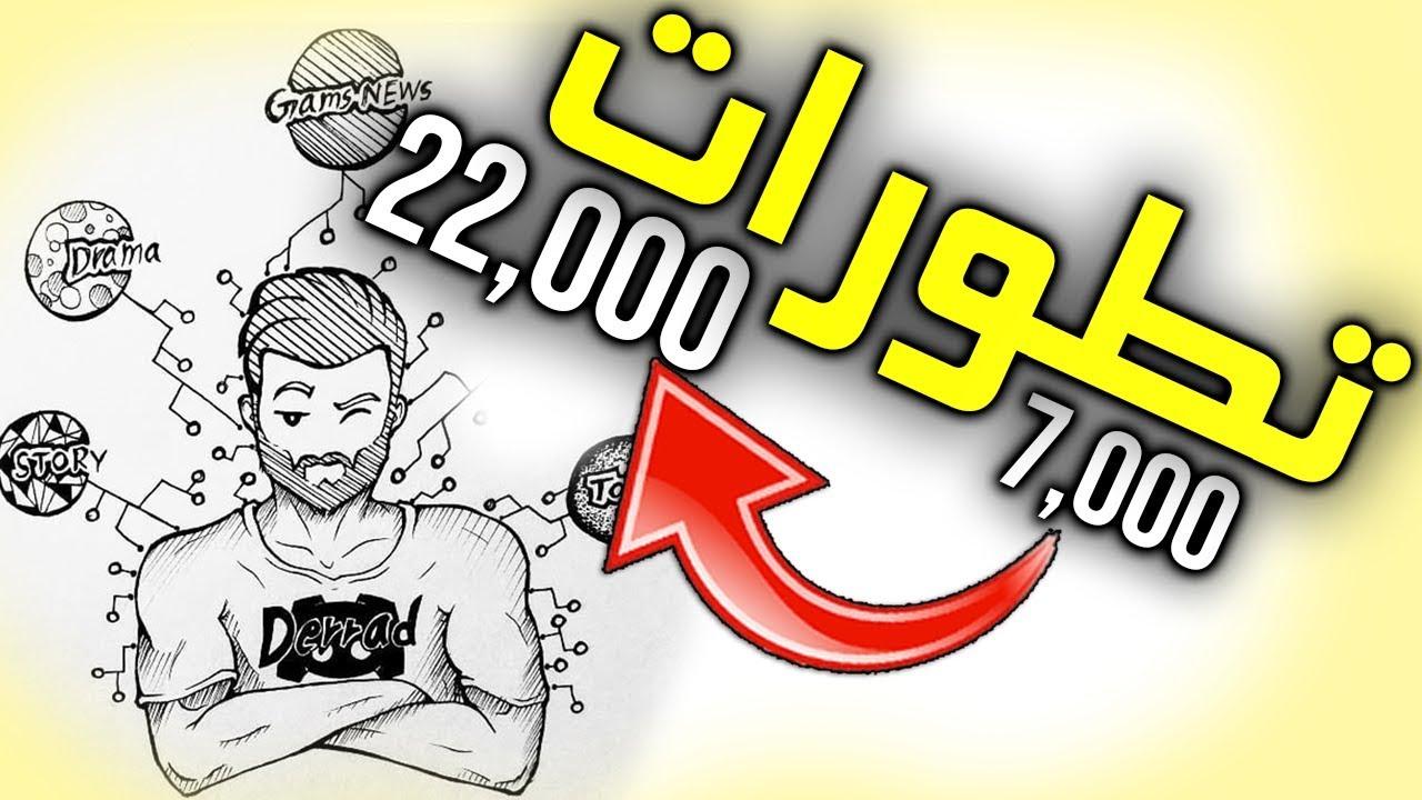 من ٧٠٠٠ الى ٢٢٠٠٠ سبسكرايبر بأسبوع وانطلاق تحدي كبير على ١٠٠$ ستيم  | Channel Update