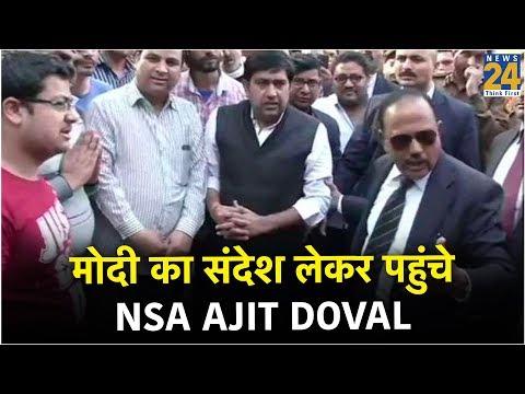 मोदी का संदेश लेकर हिंसाग्रस्त इलाकों में पहुंचे NSA Ajit Doval