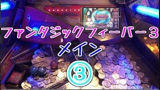 【メダルゲーム】ファンタジックフィーバー3 ③ メイン【JAPAN ARCADE】