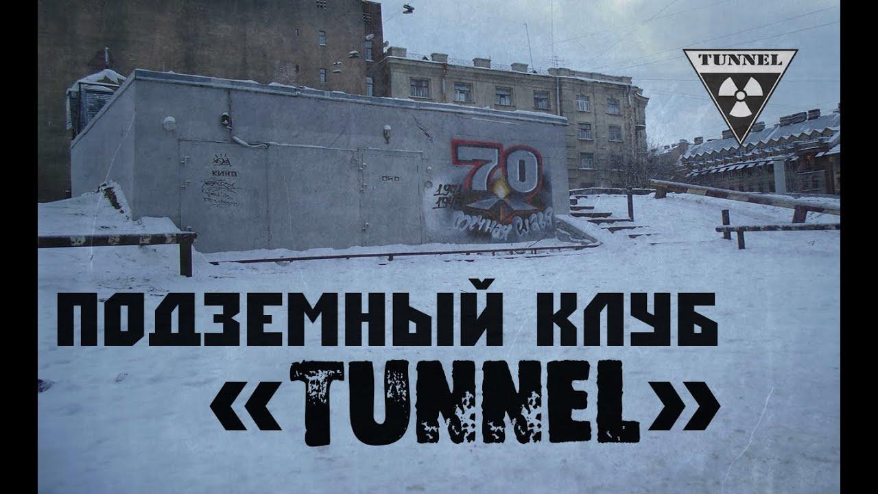 Туннель клуб москвы пирей ночные клубы