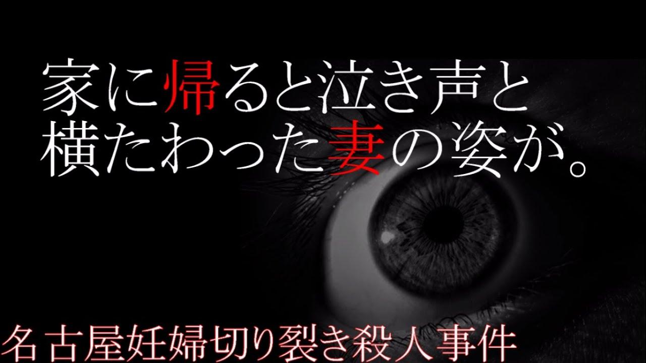 事件 名古屋 妊婦 殺人