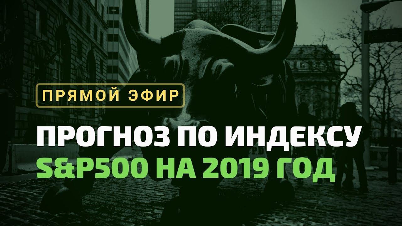 Что Будет с Рынком Акций? Прогноз по S&P500 на 2019 год