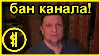 Мое мнение о БАНе канала Дмитрия Мусихина в Поисках Золота