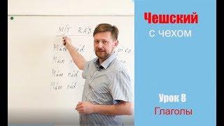 Урок 8. Чешский с чехом: глаголы Líbit se, Chutnat, Mít rád.