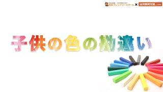 【育児】子供の色の勘違い 〜幼児期の色の認識〜