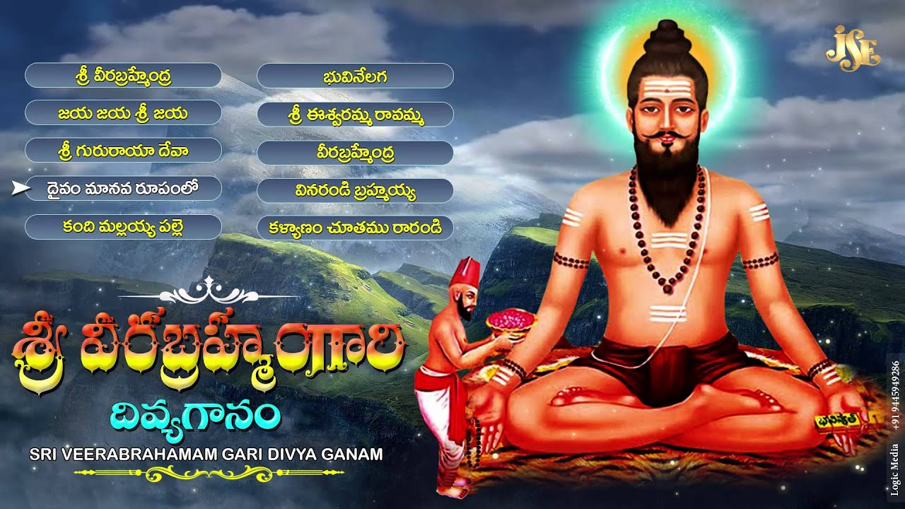 Sri Madvirat Veerabrahmendra Swamy Songs |Sri Veerabramham gari divyaganam  |Jayasindoor Brahmamgaru