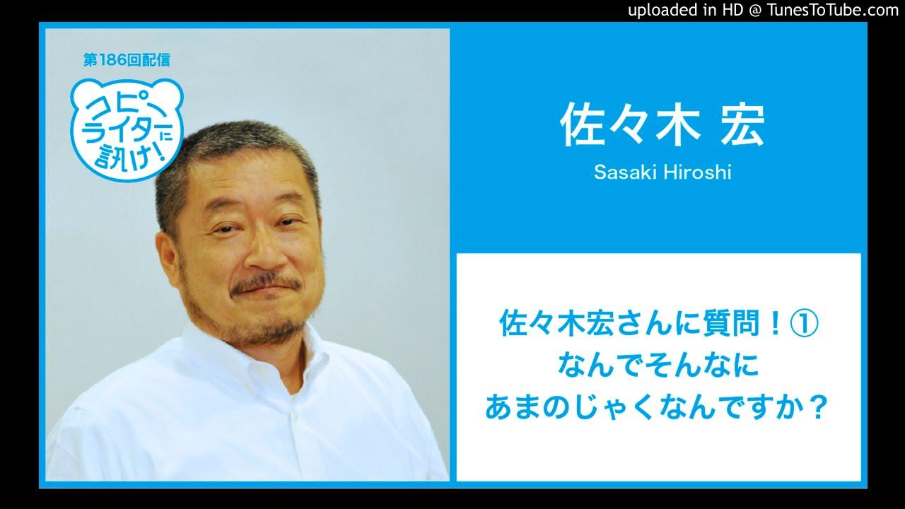 佐々木宏の経歴が凄い。オリンピック演出で渡辺直美を… | 銀鼠ニュース