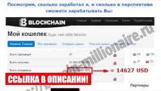 BITCOIN Q Заработок на ПАССИВЕ и АКТИВЕ при минимальных вложениях!