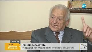 90-годишен адвокат от Велико Търново продължава да приема клиенти (16.11.2018г.)