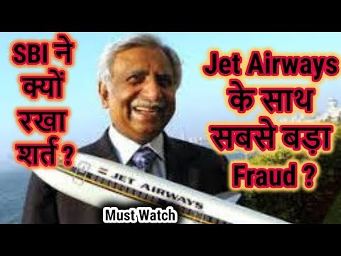 SBI Fraud With Jet Airways | Naresh Goyal Has Resign But SBI Is Not Helping To Jet Airways ?