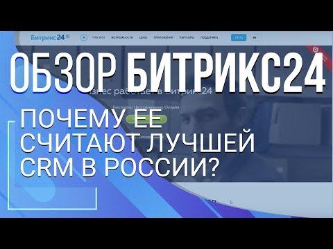 Обзор Битрикс24. Почему ее считают лучшей CRM в России?