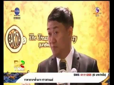 Thai Cosmetic Cluster | เครื่องสำอางไทยพร้อมลุยจีน-อาเซียน