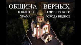 видео Город Видное: Георгиевский храм