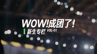 【未知周刊!INTO1!】VOL.01 WOW成团了!