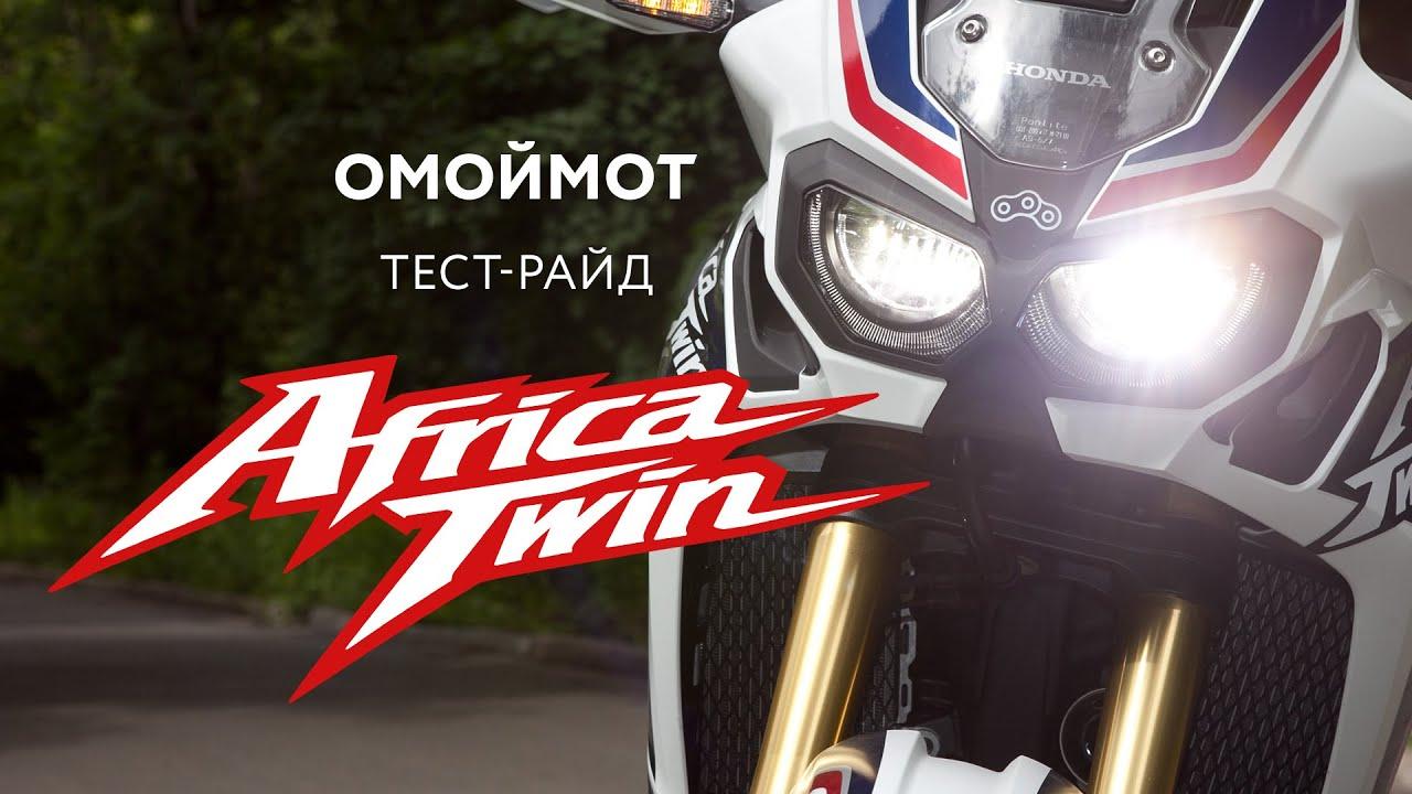 Тест-драйв Honda Africa Twin 2016