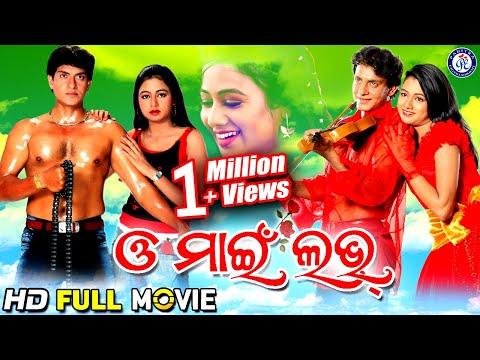 O My Love | Superhit Odia Movie | Rajdeep | Archita(Debut) | Sanjay Nayak | Pravanshu Samantray