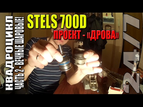 Квадроцикл Stels 700D проект «ДРОВА» - часть 2. Вечные шаровые опоры!