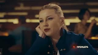 Как извести любовницу за семь дней (2017 премьера). Мелодрама, анонс 2.