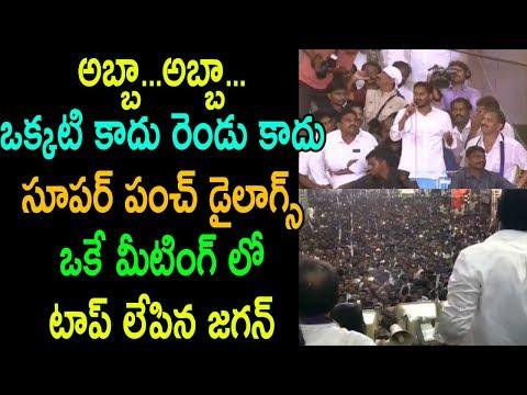 YS Jagan full Speech at Ganapavaram public meeting, Punch | West Godavari district | Cinema Politics