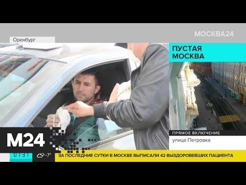 Новости России за 1 апреля: самоизоляция в 53 регионах и бесплатные маски в Оренбурге - Москва 24