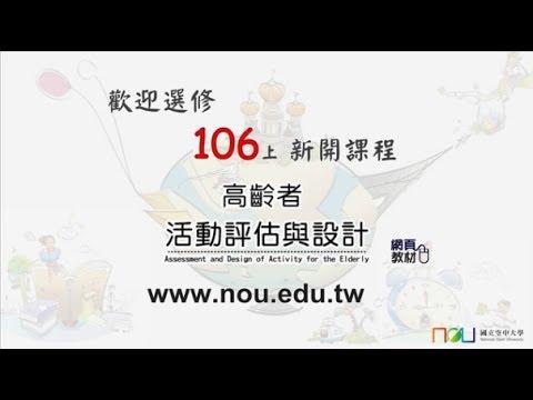高齡者活動評估與設計 - YouTube