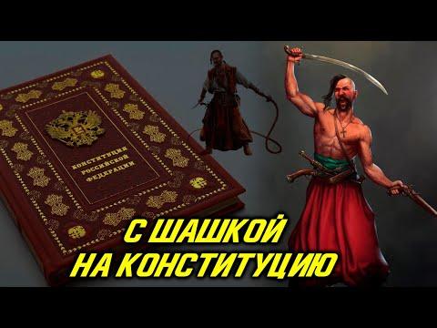 КАЗАКИ-КАЗАЧЕНЬКИ: МАРАЗМ КРЕПЧАЕТ