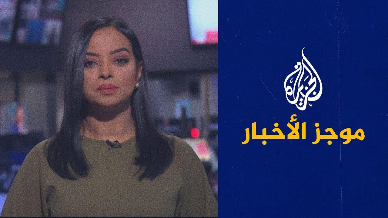 موجز الأخبار - العاشرة مساء 08/03/2021  - نشر قبل 3 ساعة