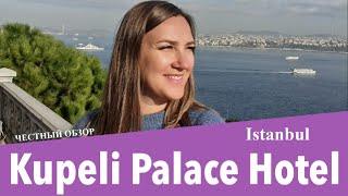 Самый продаваемый из бюджетных отелей в Стамбуле-Kupeli Palace 3 обзор 2020-2021