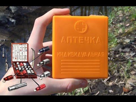 Индивидуальная аптечка АИ-2 (ПОЛНАЯ КОМПЛЕКТАЦИЯ)