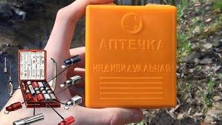 видео Аптечка индивидуальная АИ-4 (к.№3)