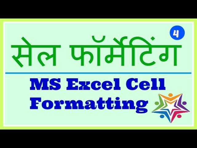 MS Excel Use Cell format - एक्सल में सेल को डिजाईन करना सीखें