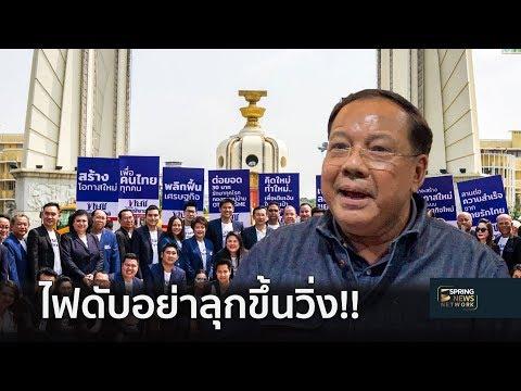 เลือกตั้ง62 : เปิดหัวใจ! 'ไทยรักษาชาติ' บนทาง 3 แพร่ง    13 ก.พ.62   เจาะลึกทั่วไทย