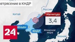 Новое испытание? В КНДР произошло землетрясение - Россия 24
