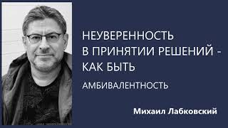Неуверенность в приннятии решений – как быть Амбивалентность  Михаил Лабковский