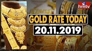 Gold Rate Today | 24 and 22 Carat Gold Rates | Gold Price Today | 20.11.2019 | hmtv Telugu News