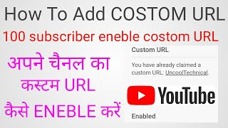 How To Get A YouTube Channel Costom URL? How To Eneble YouTube Costom URL | 100 subscribe eneble