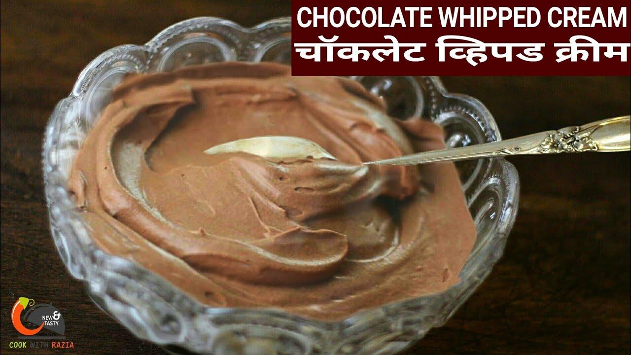 चॉकलेट व्हीप्पड़ क्रीम रेसिपी।Chocolate Whipped Cream Recipe|Whipped cream recipe|Cake Recipe