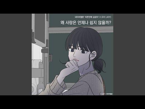 Why isn't love always easy? (Romance 101 X JOY) (왜 사랑은 언제나 쉽지 않을까?...