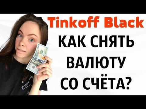 Как вывести доллары на карту Тинькофф БЛЭК? Как привязать счёт карты к валютному счету?
