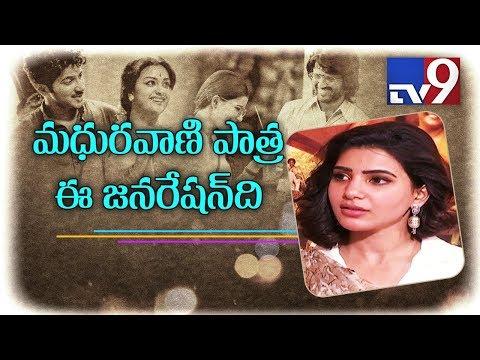 Samantha : Madhuravani connects Mahanati Savitri to audience - TV9