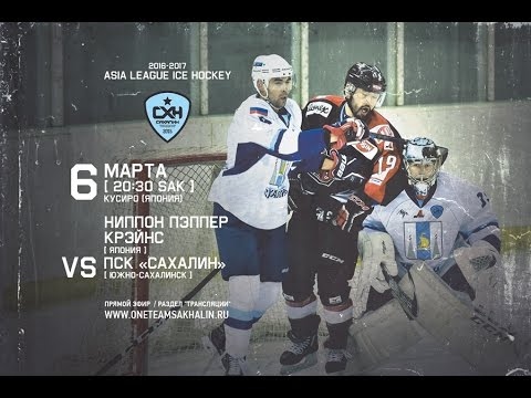 ALIH. NIPPON PAPER CRANES - PSC SAKHALIN 2:4. Second game