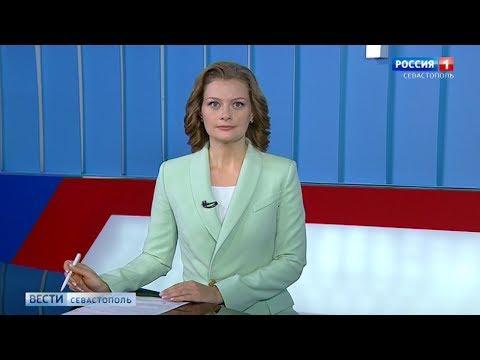 Вести Севастополь 17.01.2020.